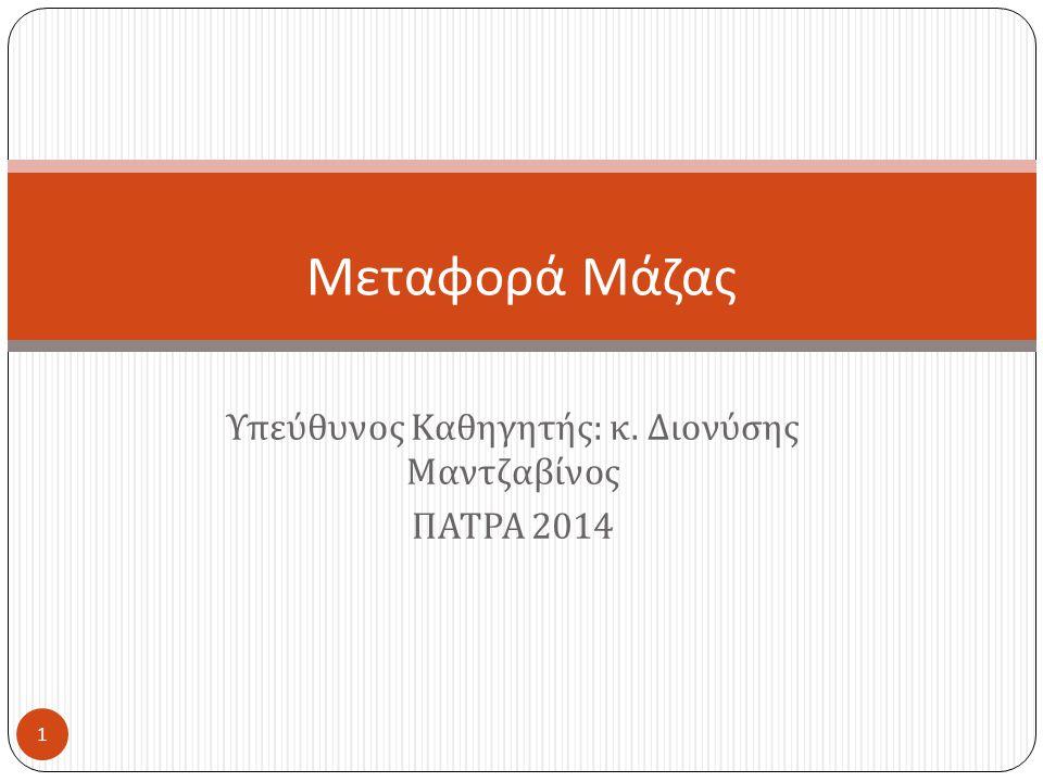 Υπεύθυνος Καθηγητής: κ. Διονύσης Μαντζαβίνος ΠΑΤΡΑ 2014