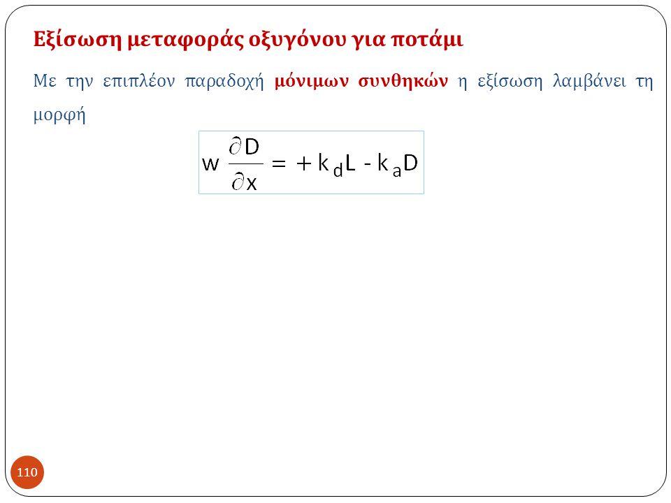 Εξίσωση μεταφοράς οξυγόνου για ποτάμι