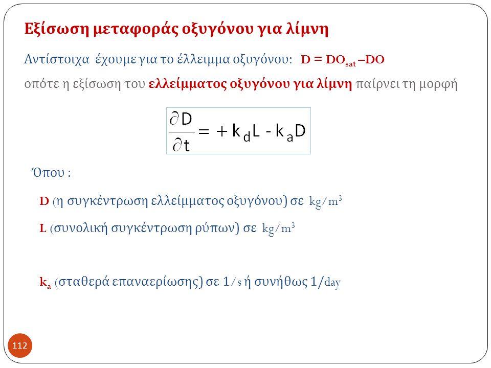 Εξίσωση μεταφοράς οξυγόνου για λίμνη