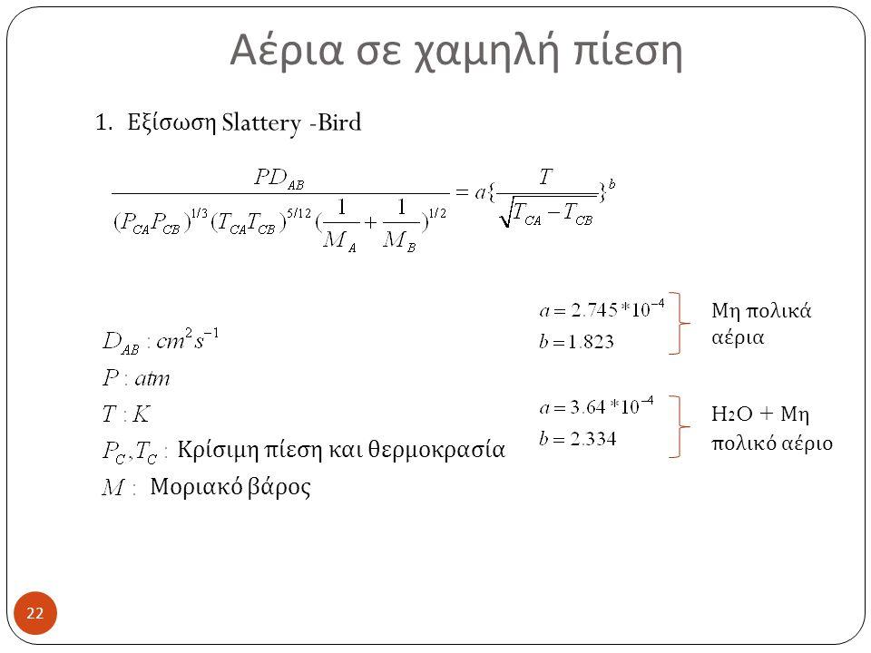 Αέρια σε χαμηλή πίεση Εξίσωση Slattery -Bird H2O + Μη πολικό αέριο