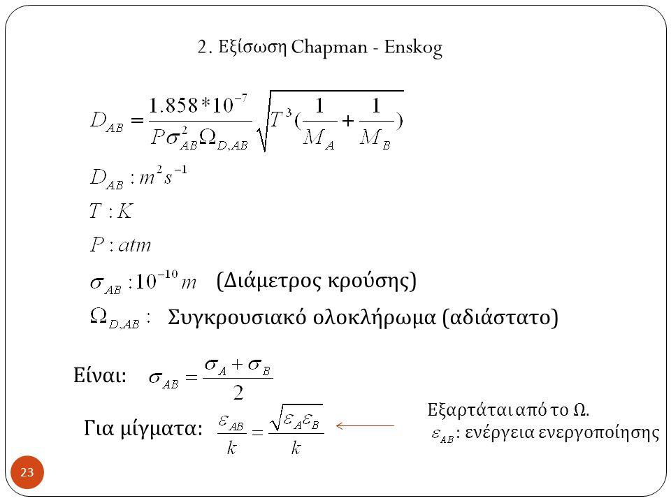 2. Εξίσωση Chapman - Enskog