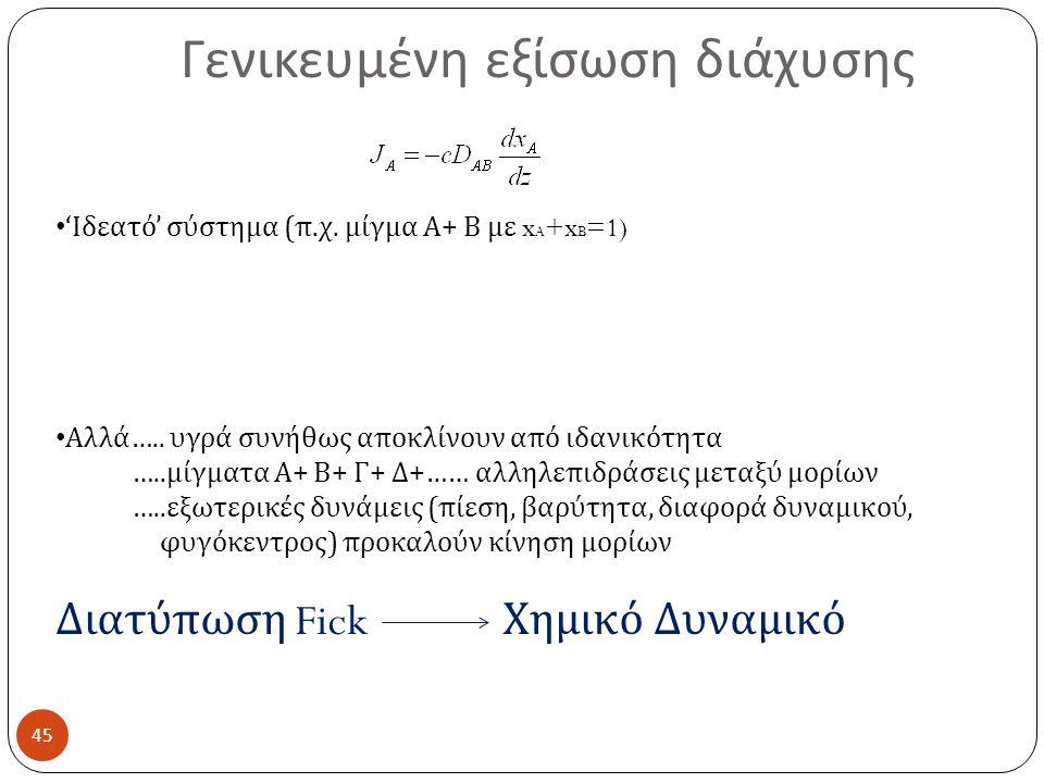 Γενικευμένη εξίσωση διάχυσης
