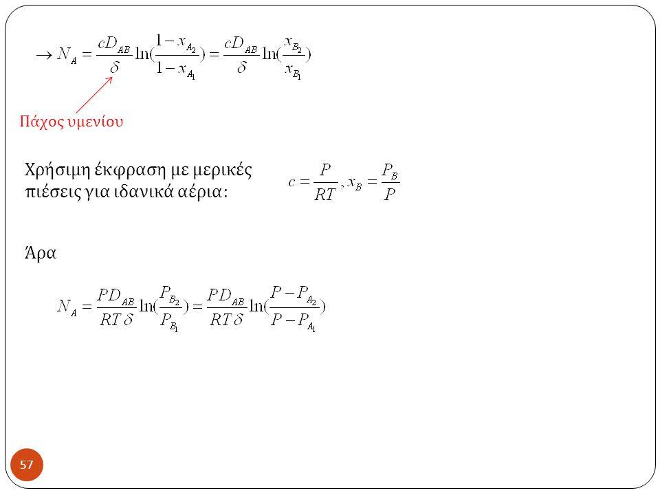 Χρήσιμη έκφραση με μερικές πιέσεις για ιδανικά αέρια: