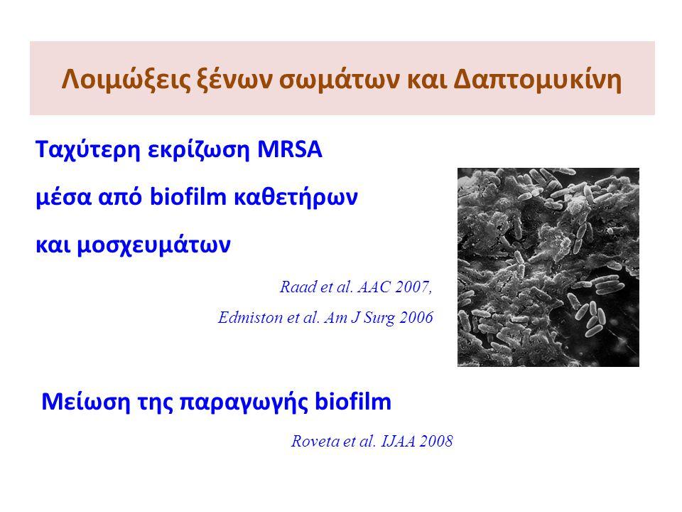 Λοιμώξεις ξένων σωμάτων και Δαπτομυκίνη