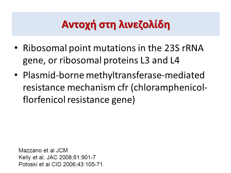 Αντοχή στη λινεζολίδη Ribosomal point mutations in the 23S rRNA gene, or ribosomal proteins L3 and L4.
