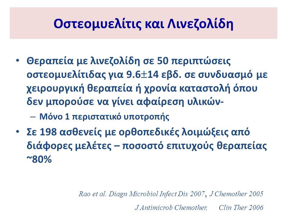 Οστεομυελίτις και Λινεζολίδη