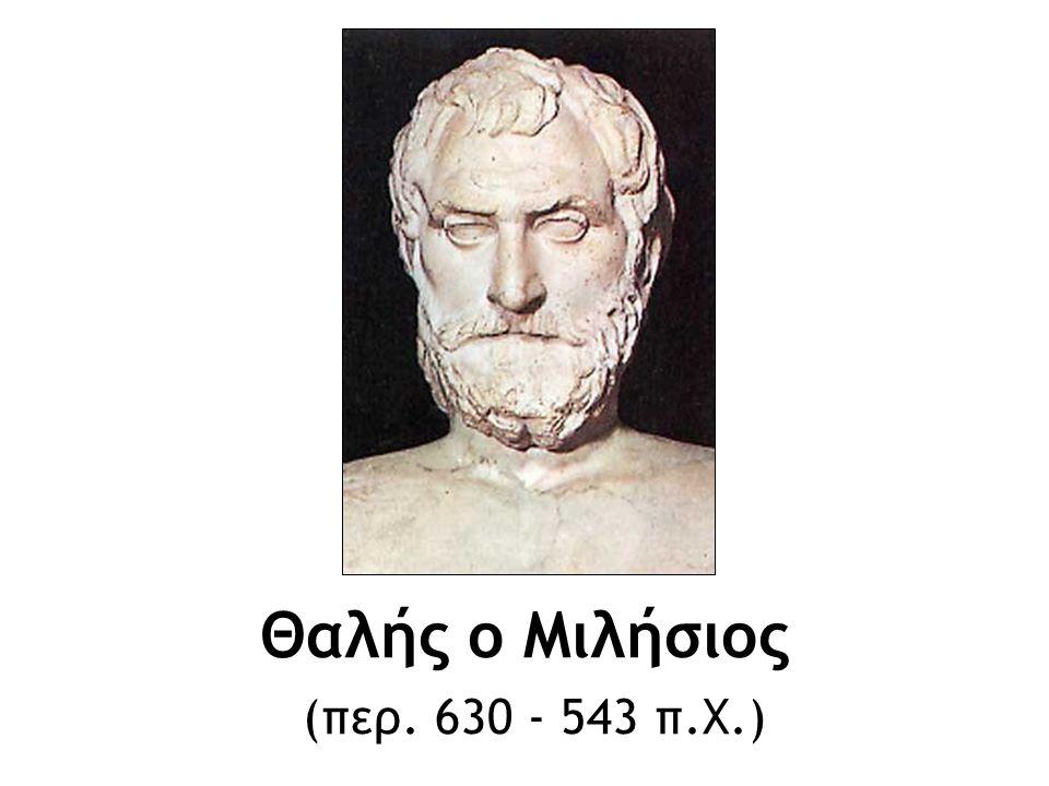 Θαλής ο Μιλήσιος (περ. 630 - 543 π.Χ.)