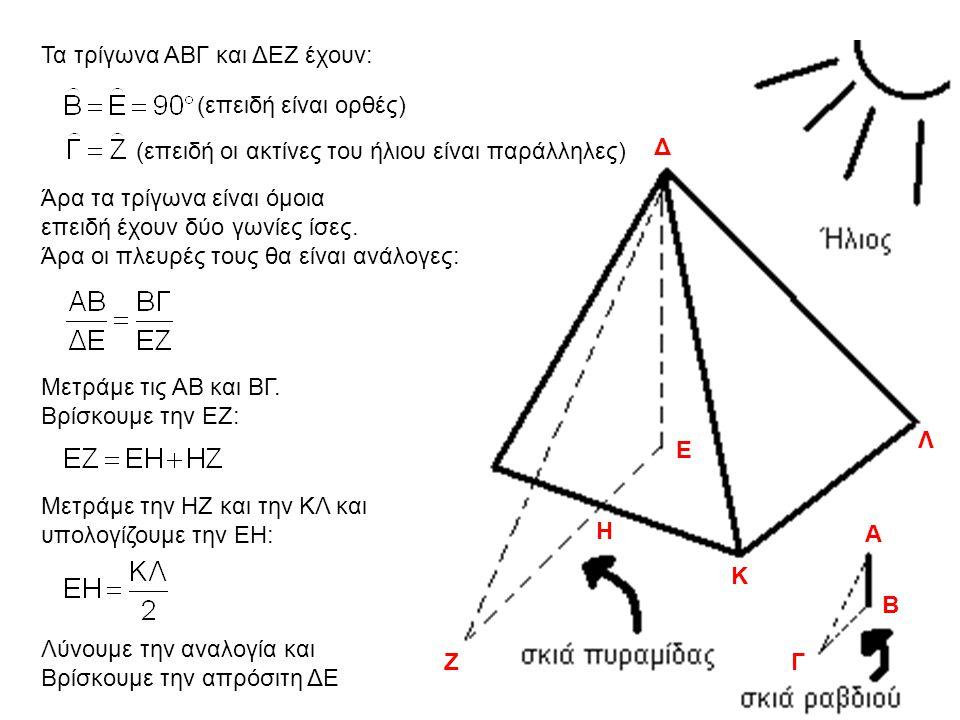 Τα τρίγωνα ΑΒΓ και ΔΕΖ έχουν: