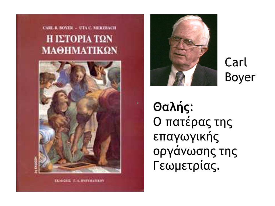 Carl Boyer Θαλής: Ο πατέρας της επαγωγικής οργάνωσης της Γεωμετρίας.