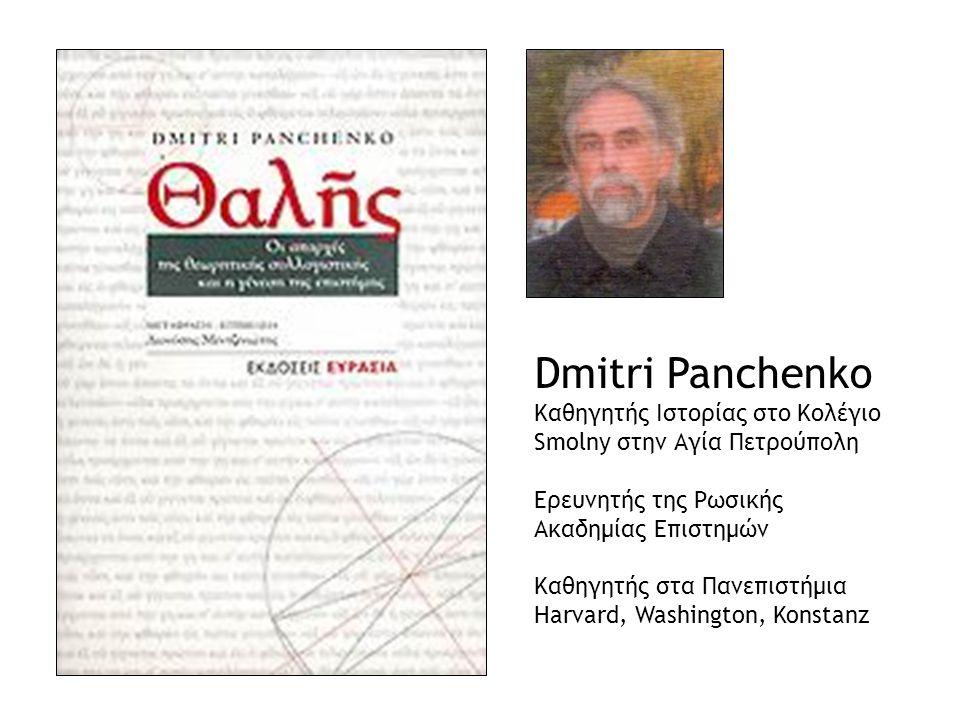 Dmitri Panchenko Καθηγητής Ιστορίας στο Κολέγιο