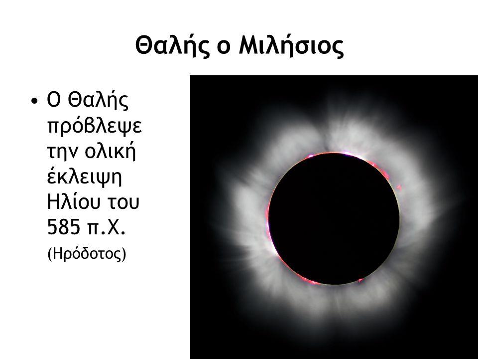 Θαλής ο Μιλήσιος Ο Θαλής πρόβλεψε την ολική έκλειψη Ηλίου του 585 π.Χ.