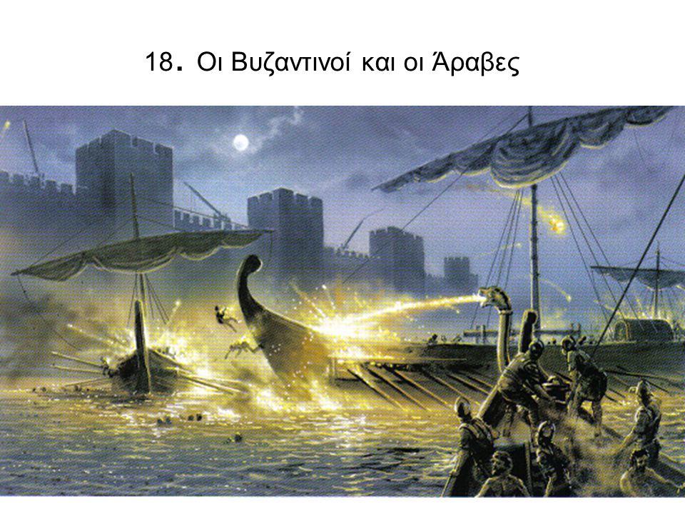 18. Οι Βυζαντινοί και οι Άραβες