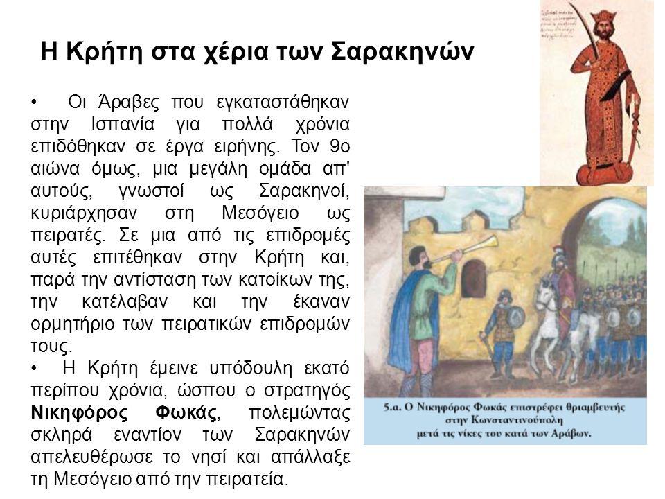 Η Κρήτη στα χέρια των Σαρακηνών