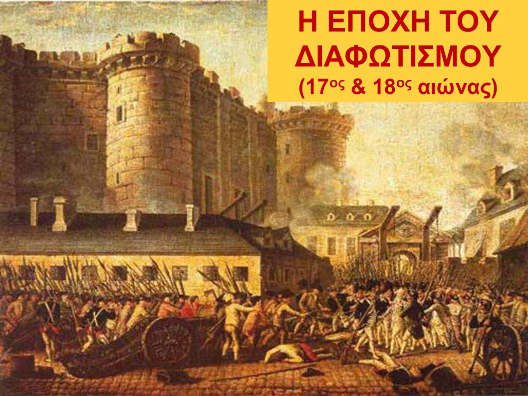 Η ΕΠΟΧΗ ΤΟΥ ΔΙΑΦΩΤΙΣΜΟΥ (17ος & 18ος αιώνας)