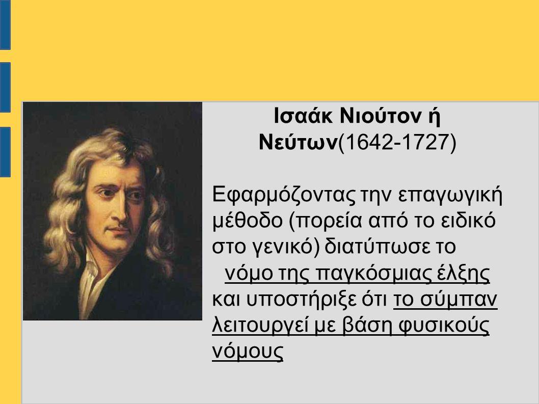Ισαάκ Νιούτον ή Νεύτων(1642-1727)