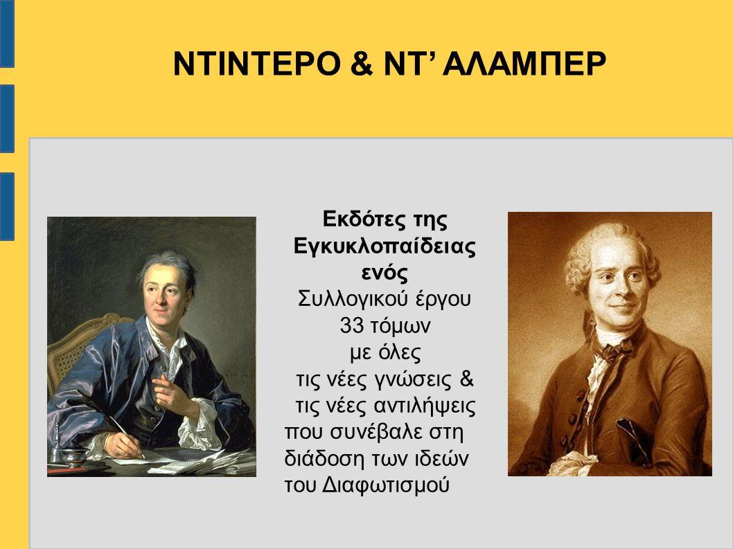 Εκδότες της Εγκυκλοπαίδειας