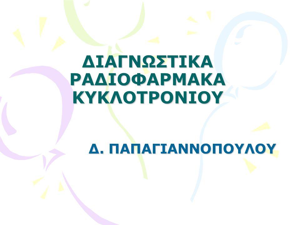 ΔΙΑΓΝΩΣΤΙΚΑ ΡΑΔΙΟΦΑΡΜΑΚΑ ΚΥΚΛΟΤΡΟΝΙΟΥ