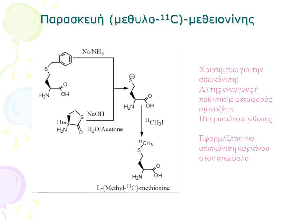 Παρασκευή (μεθυλο-11C)-μεθειονίνης