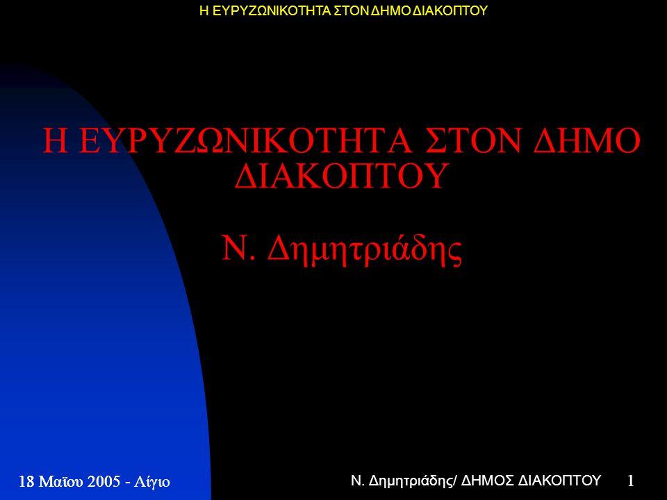 Η ΕΥΡΥΖΩΝΙΚΟΤΗΤΑ ΣΤΟΝ ΔΗΜΟ ΔΙΑΚΟΠΤΟΥ Ν. Δημητριάδης