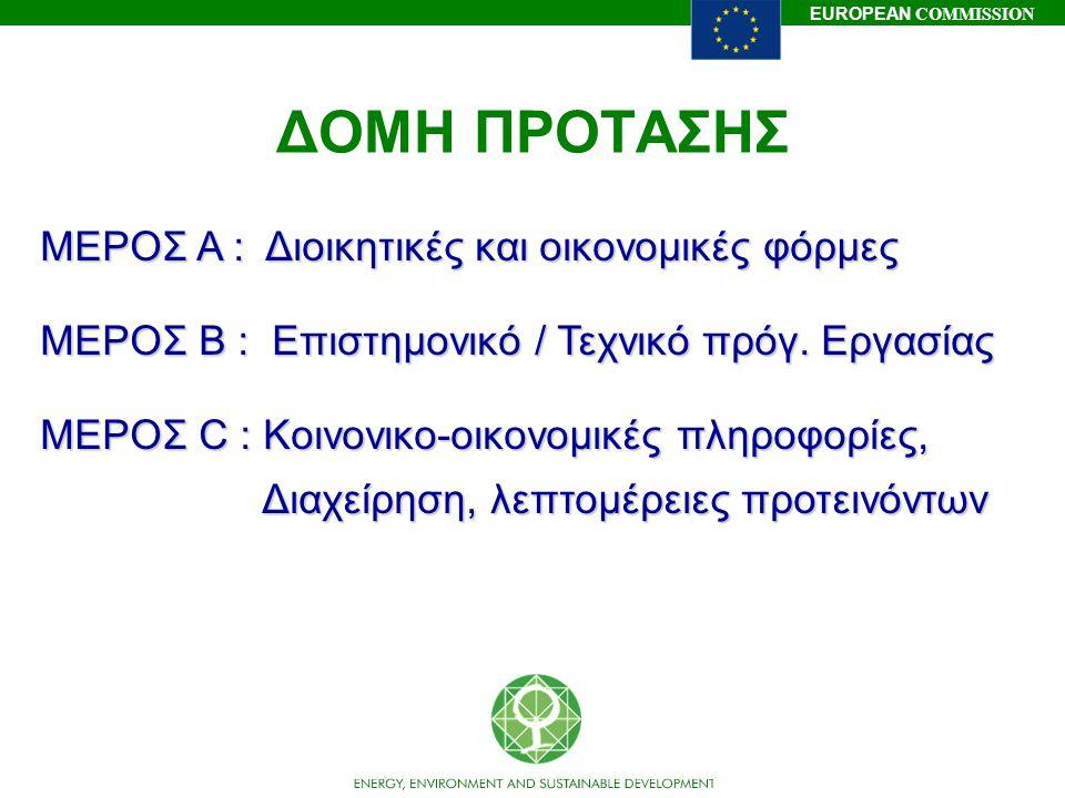 ΔΟΜΗ ΠΡΟΤΑΣΗΣ ΜΕΡΟΣ Α : Διοικητικές και οικονομικές φόρμες