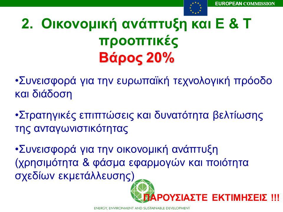 2. Οικονομική ανάπτυξη και Ε & Τ ΠΑΡΟΥΣΙΑΣΤΕ ΕΚΤΙΜΗΣΕΙΣ !!!
