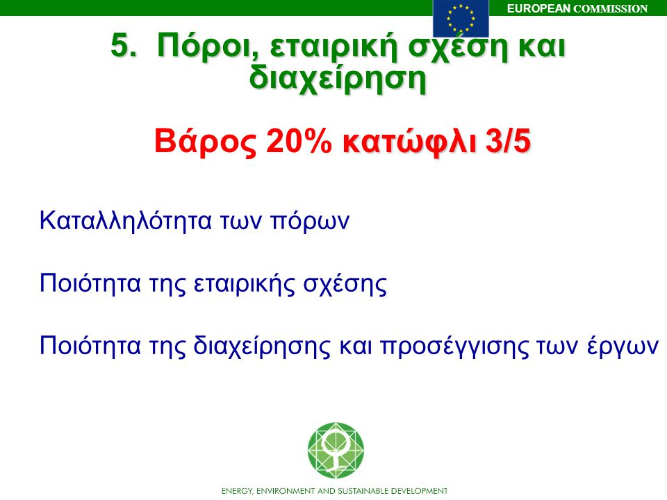 5. Πόροι, εταιρική σχέση και διαχείρηση Βάρος 20% κατώφλι 3/5