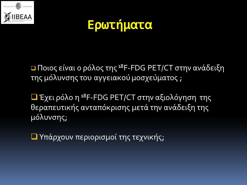 Ερωτήματα Ποιος είναι ο ρόλος της 18F-FDG PET/CT στην ανάδειξη της μόλυνσης του αγγειακού μοσχεύματος ;