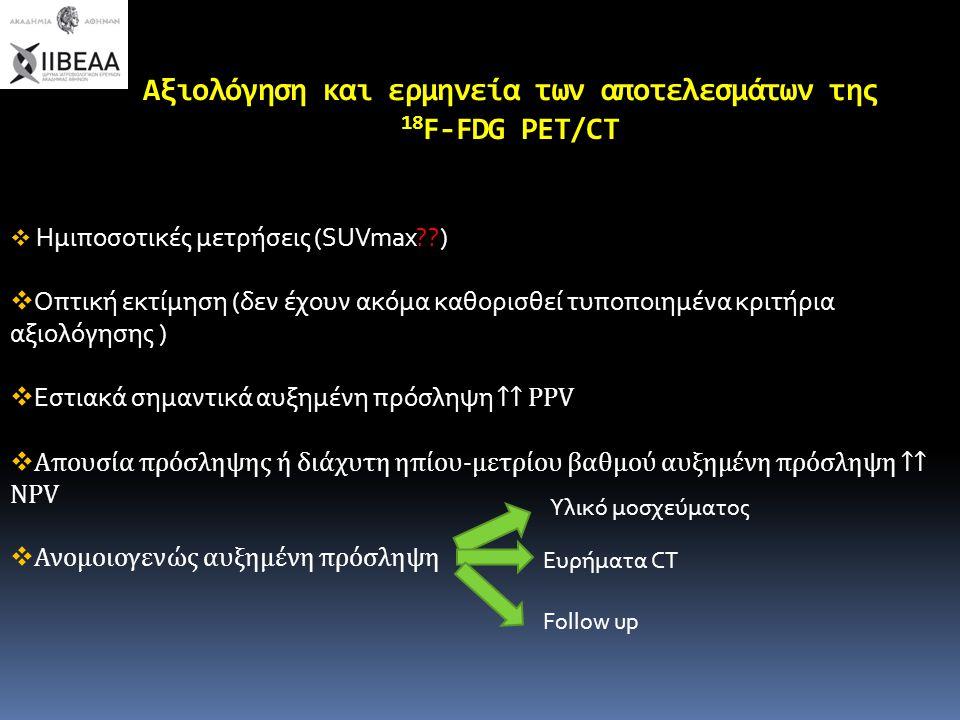 Αξιολόγηση και ερμηνεία των αποτελεσμάτων της 18F-FDG PET/CT