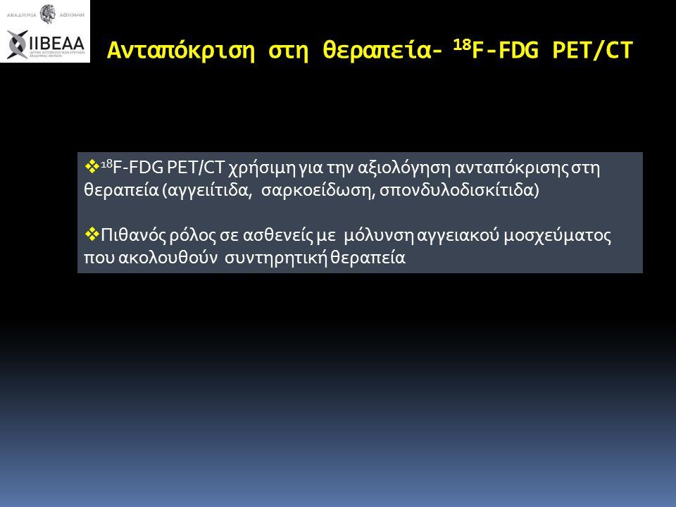 Ανταπόκριση στη θεραπεία- 18F-FDG PET/CT