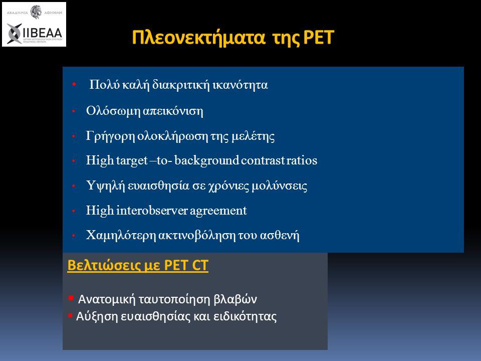 Πλεονεκτήματα της PET Πολύ καλή διακριτική ικανότητα