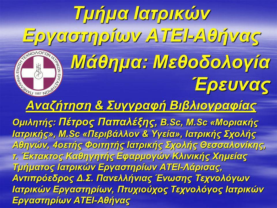 Τμήμα Ιατρικών Εργαστηρίων ΑΤΕΙ-Αθήνας