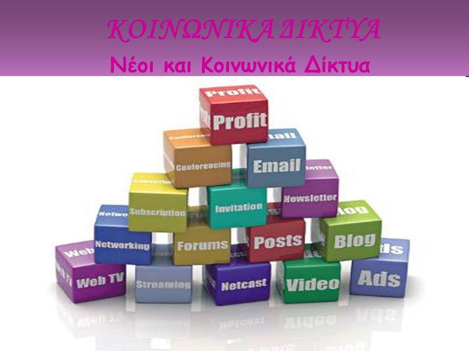 Νέοι και Κοινωνικά Δίκτυα