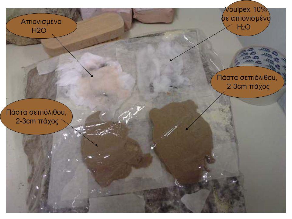 Voulpex 10% σε απιονισμένο. H2O. Aπιονισμένο. H2O. Πάστα σεπιόλιθου, 2-3cm πάχος. Πάστα σεπιόλιθου,