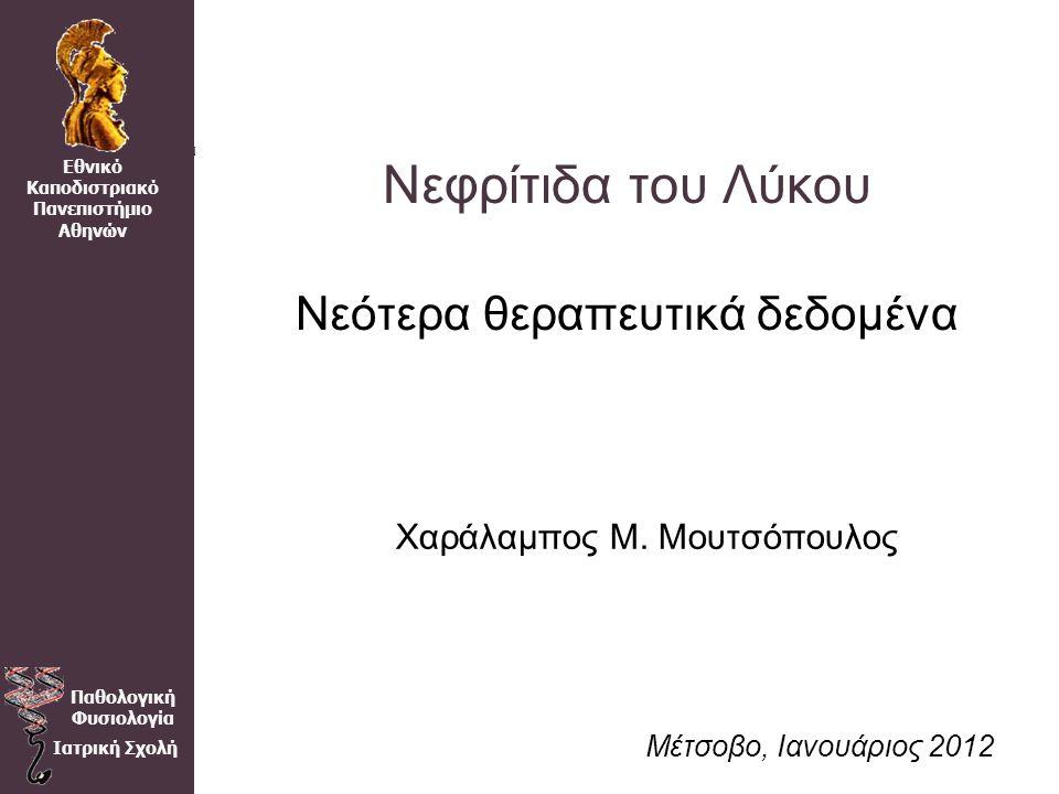 Νεφρίτιδα του Λύκου Νεότερα θεραπευτικά δεδομένα