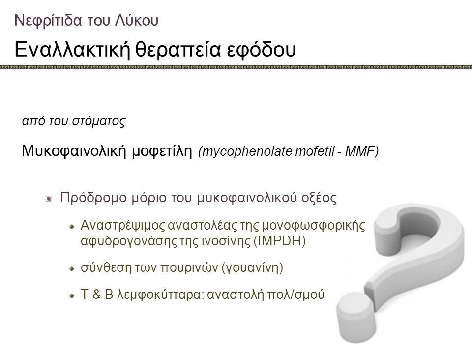 Νεφρίτιδα του Λύκου Εναλλακτική θεραπεία εφόδου