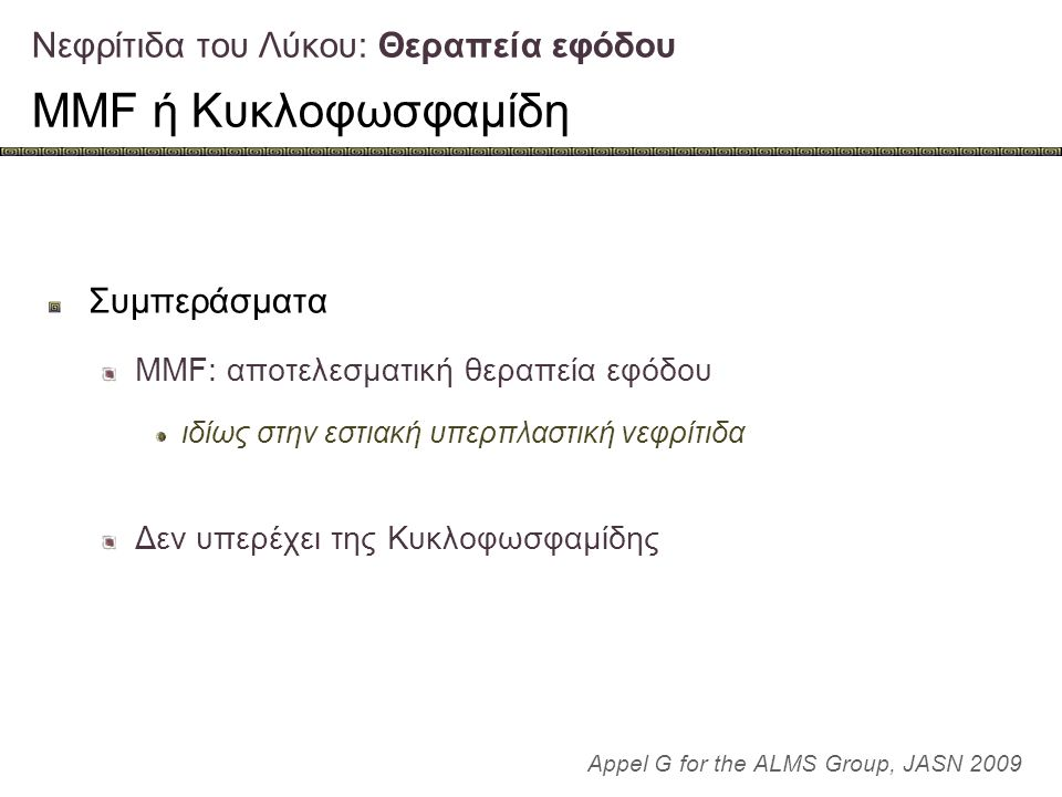 Νεφρίτιδα του Λύκου: Θεραπεία εφόδου MMF ή Κυκλοφωσφαμίδη