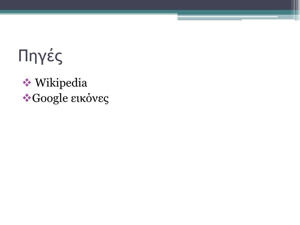 Πηγές Wikipedia Google εικόνες