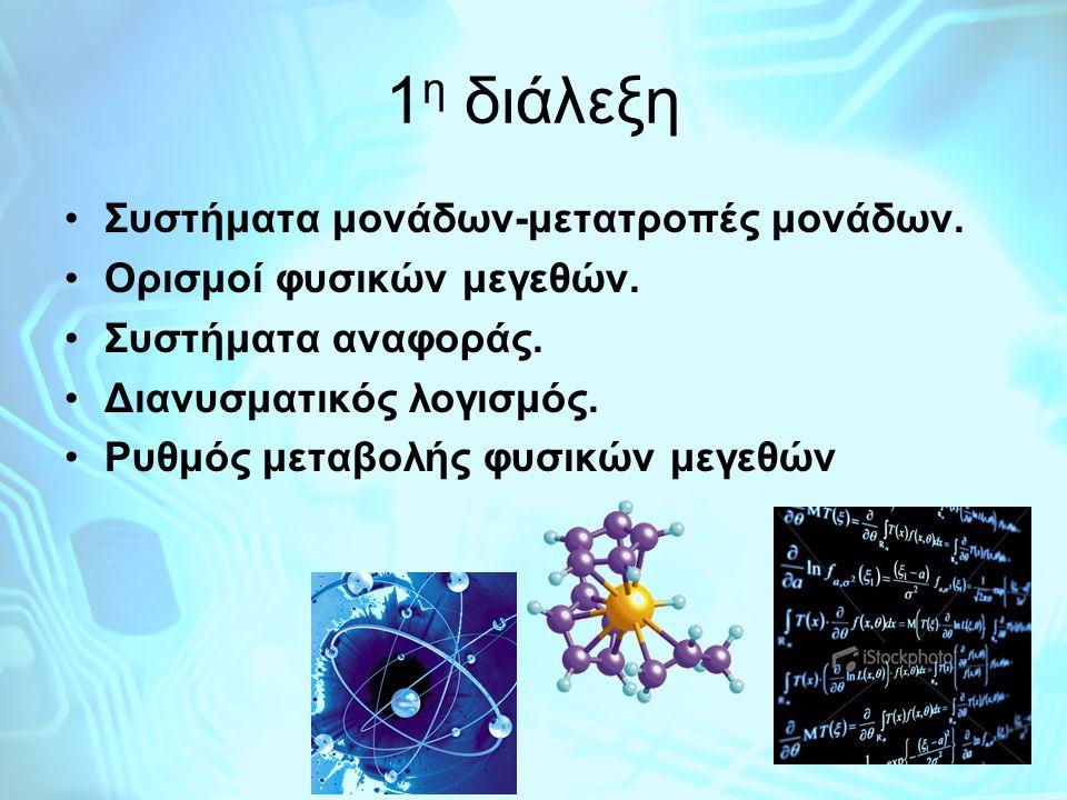1η διάλεξη Συστήματα μονάδων-μετατροπές μονάδων.