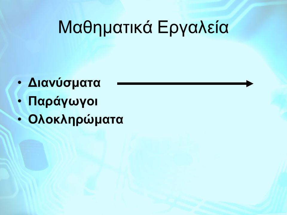 Μαθηματικά Εργαλεία Διανύσματα Παράγωγοι Ολοκληρώματα