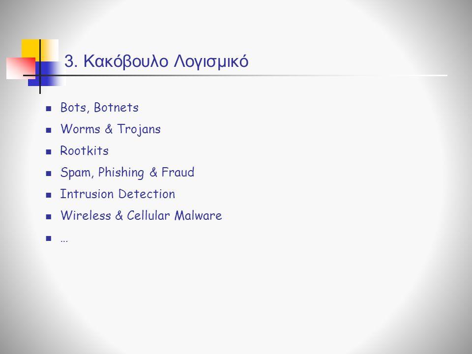 3. Κακόβουλο Λογισμικό Bots, Botnets Worms & Trojans Rootkits
