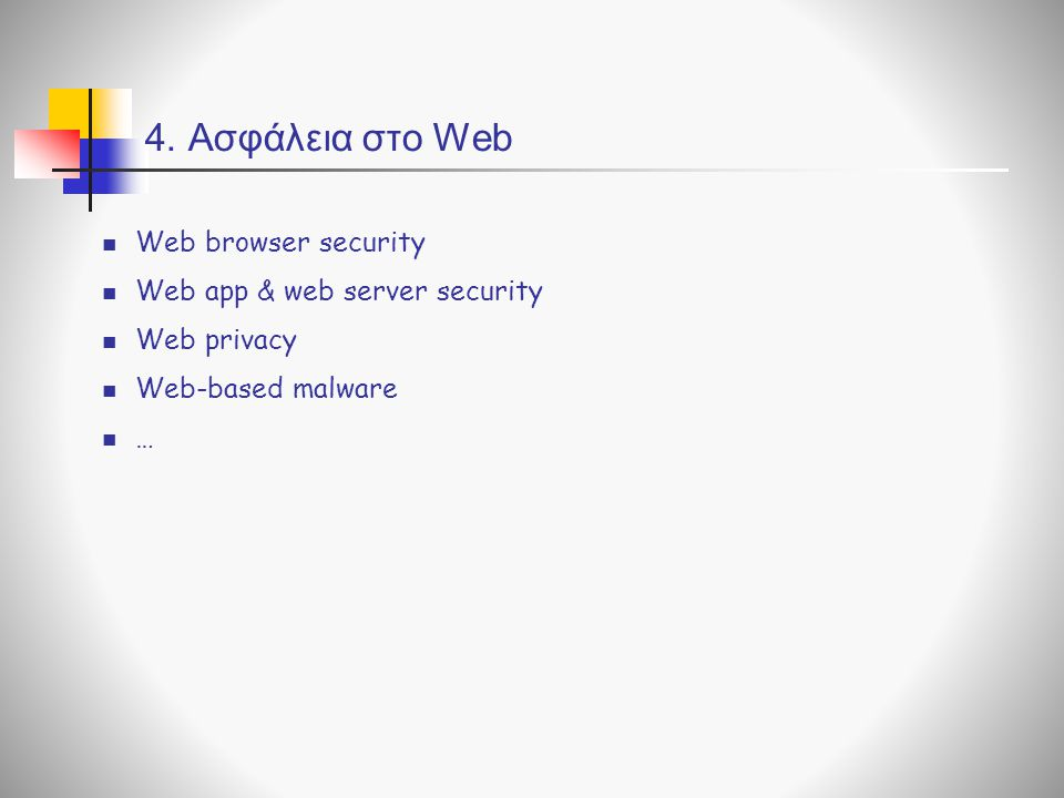 4. Ασφάλεια στο Web Web browser security Web app & web server security