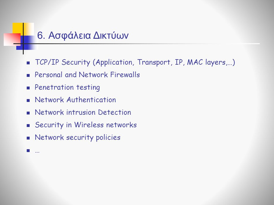 6. Ασφάλεια Δικτύων TCP/IP Security (Application, Transport, IP, MAC layers,…) Personal and Network Firewalls.