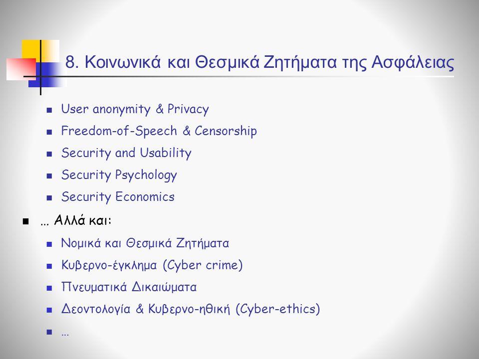 8. Κοινωνικά και Θεσμικά Ζητήματα της Ασφάλειας