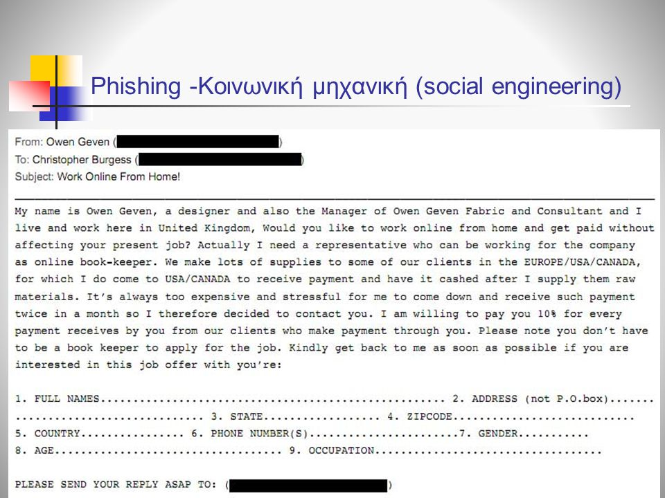 Phishing -Kοινωνική μηχανική (social engineering)
