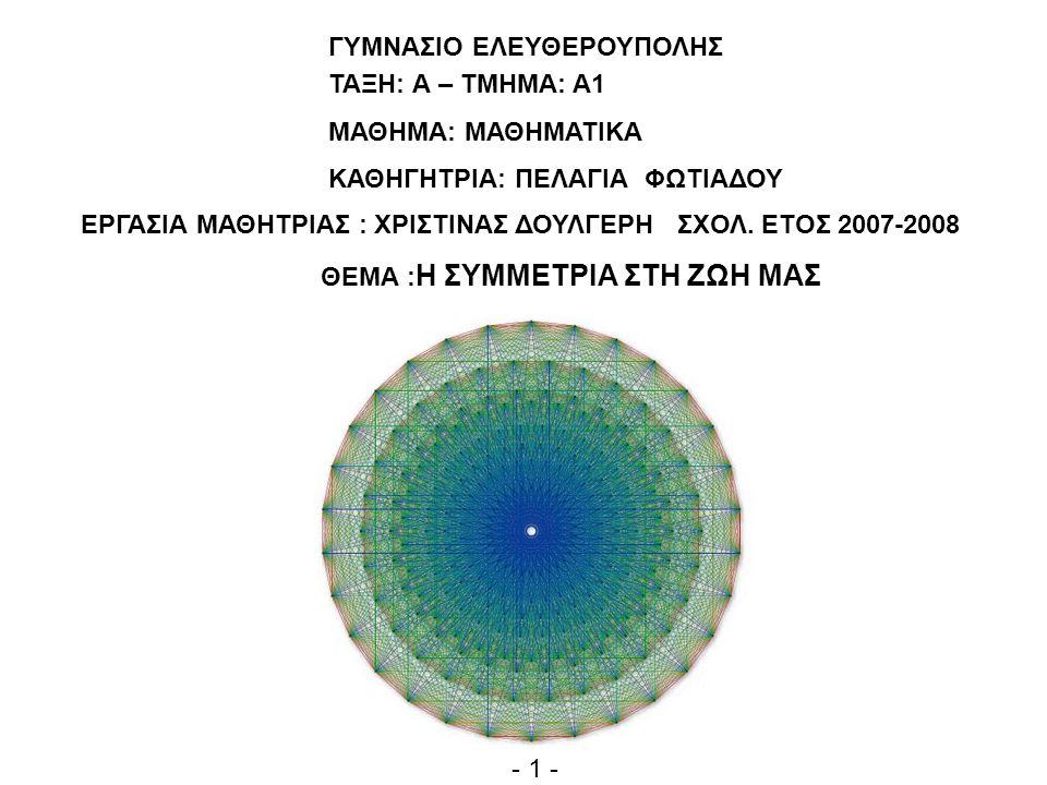 ΓΥΜΝΑΣΙΟ ΕΛΕΥΘΕΡΟΥΠΟΛΗΣ