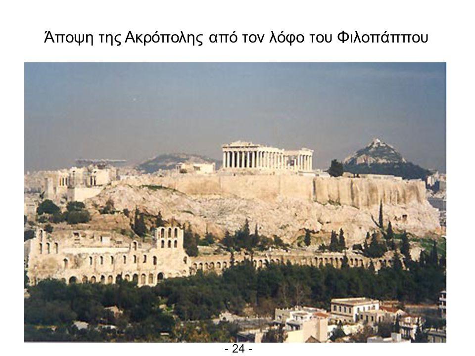 Άποψη της Ακρόπολης από τον λόφο του Φιλοπάππου