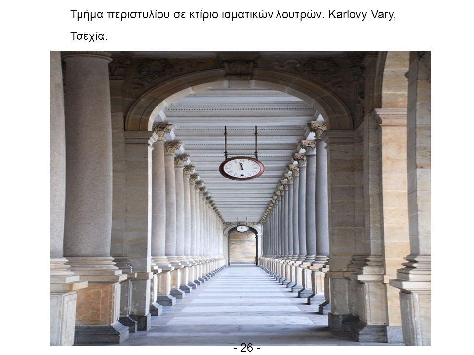 Τμήμα περιστυλίου σε κτίριο ιαματικών λουτρών. Karlovy Vary, Τσεχία.