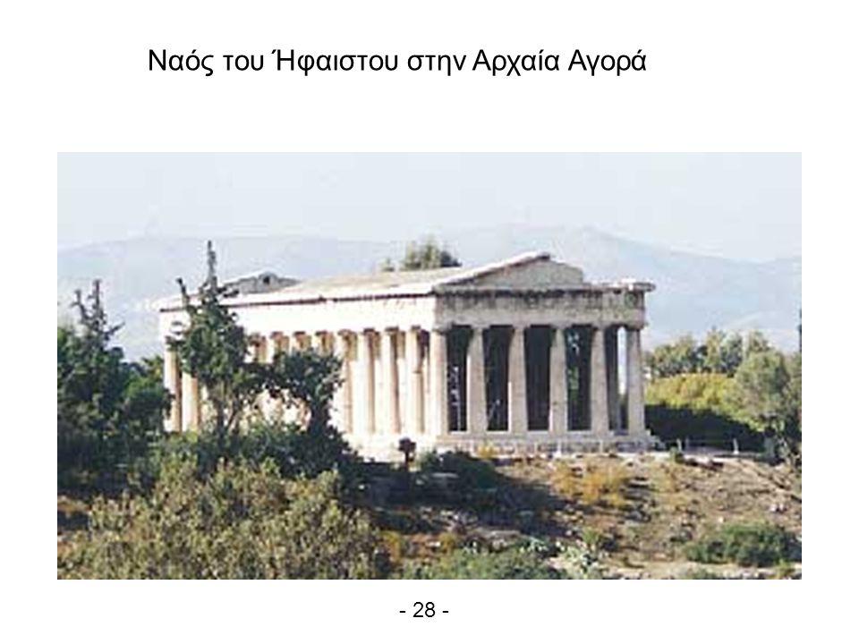 Ναός του Ήφαιστου στην Αρχαία Αγορά