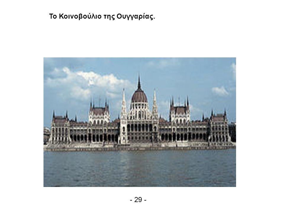 Το Κοινοβούλιο της Ουγγαρίας.