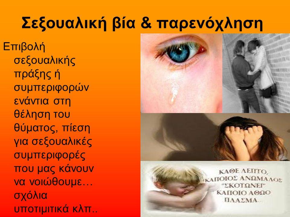 Σεξουαλική βία & παρενόχληση